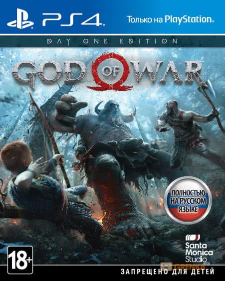 God of War IV Day One Edition (PS4, русская версия)