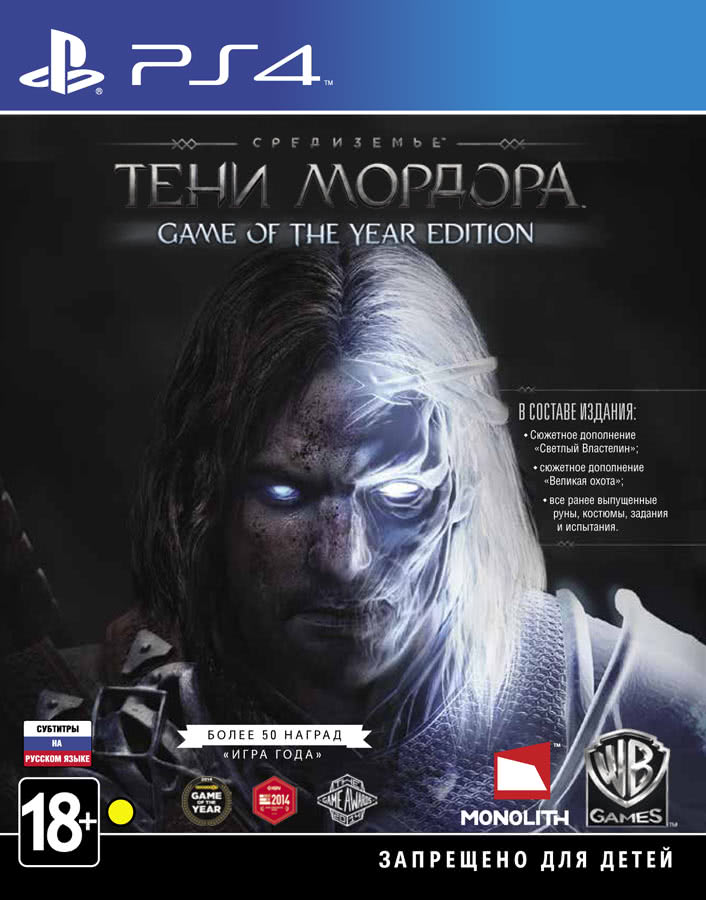 Middle-earth: Shadow of Mordor Game of the Year Edition (PS4, русские субтитры)