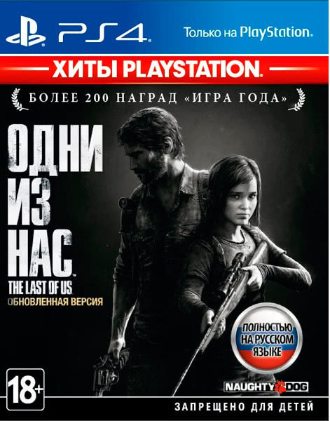 The Last of Us Одни из нас (PS4)