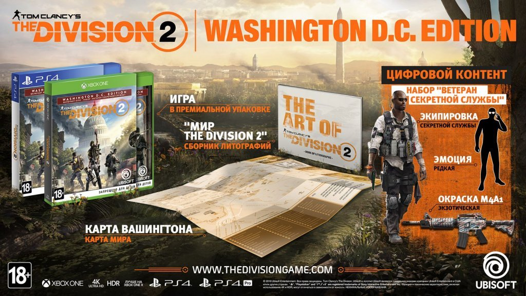Tom_Clancy_s_The_Division_2_Washington_D_C_Edition_1.jpg